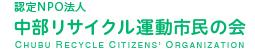 認定NPO法人中部リサイクル運動市民の会